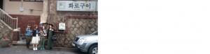 ソウル2015.4